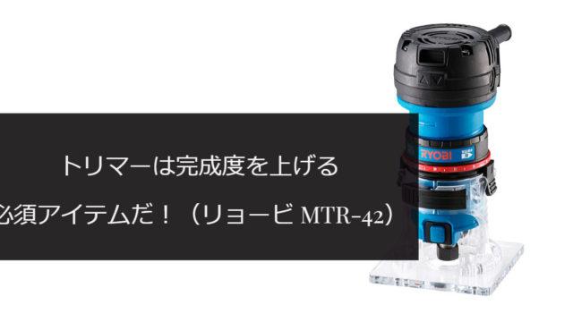 トリマーは完成度を上げる必須アイテムだ!(リョービ MTR-42)