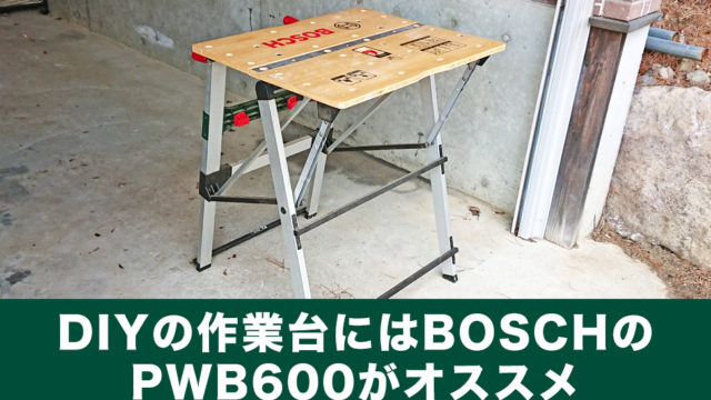 DIYの作業台にはボッシュのPWB600がおすすめ
