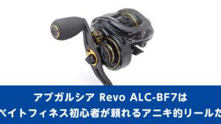 アブガルシア ALC-BF7