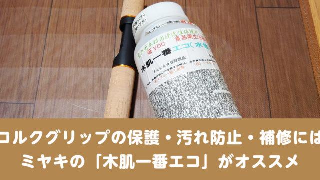 コルクグリップの保護・汚れ防止・補修