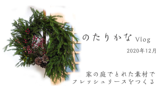 クリスマスのフレッシュリースを作る